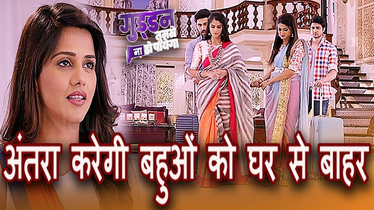 Guddan Tumse Na Ho Payegaa - Antara will ask the bahus to leave | 20th July 2019 | Serial Update