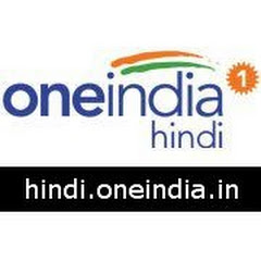 Oneindia Hindi | वनइंडिया हिà¤