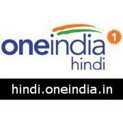 Oneindia Hindi | वनइंडिया हिà¤