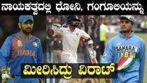 Virat Kohli breaks Dhoni and Ganguly record in test cricket.