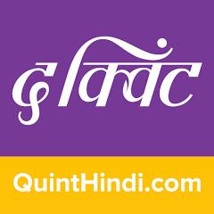 Quint Hindi