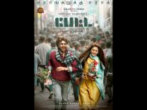 Rajinikanth's Petta Releasing on Pongal 2019; New Poster Confirms the Release Date