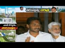 AP Govt To Give Clarity on AP Capital - AP24x7